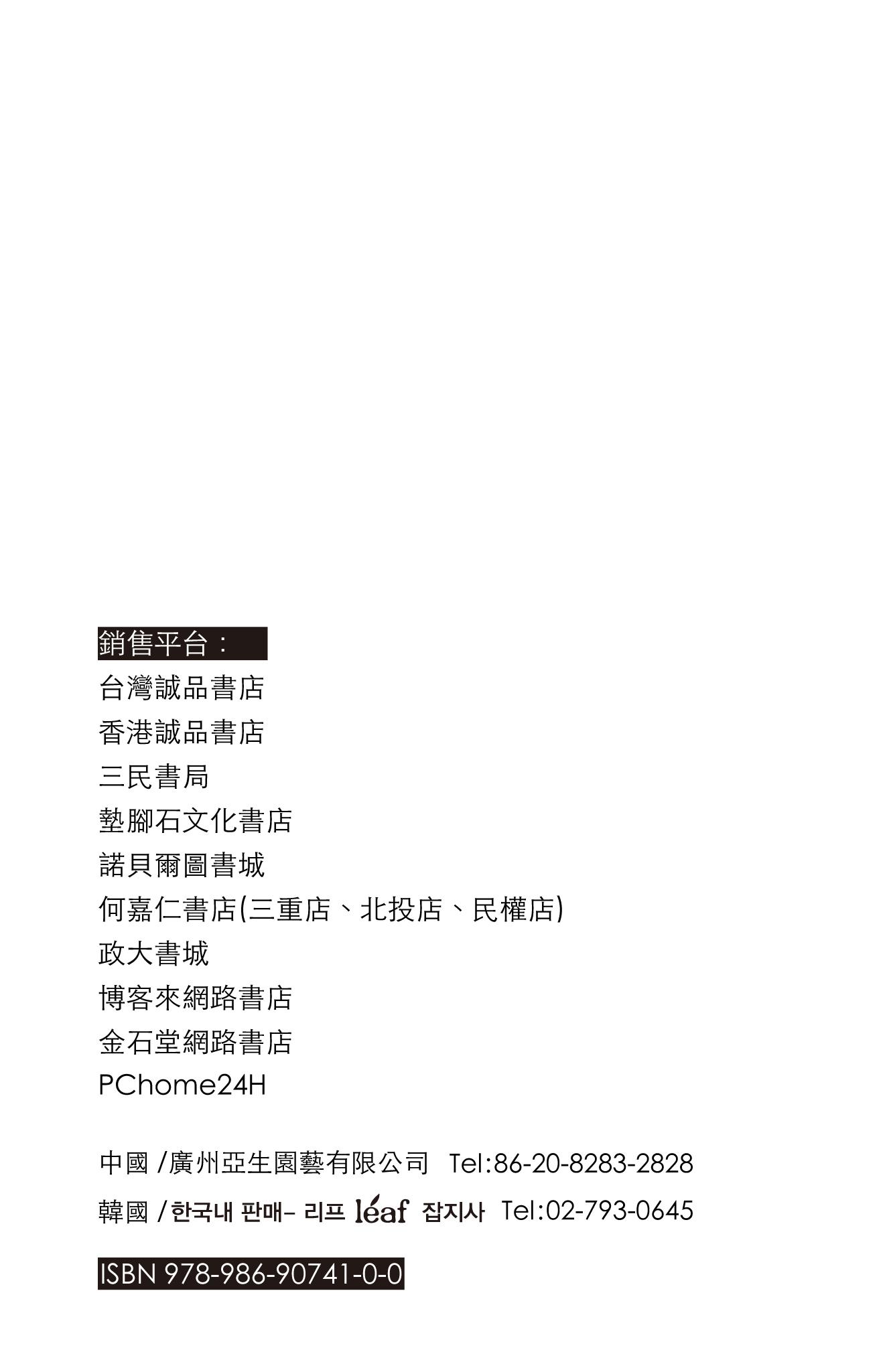 朱永安花藝創作精選集
